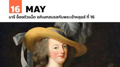 Photo of 16 พฤษภาคม มารี อ็องตัวแน็ต อภิเษกสมรสกับพระเจ้าหลุยส์ ที่ 16