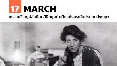 Photo of 17 มีนาคม ดร. แมรี่ สตูปส์ เปิดคลินิกคุมกำเนิดในประเทศอังกฤษ