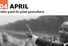 Photo of 4 เมษายน มาร์ติน ลูเธอร์ คิง จูเนียร์ ถูกลอบสังหาร