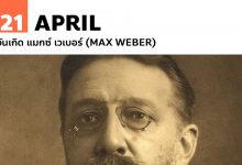 Photo of 21 เมษายน วันเกิด แมกซ์ เวเบอร์ (Max Weber)