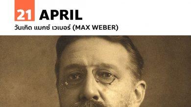 21 เมษายน วันเกิด แมกซ์ เวเบอร์ (Max Weber)