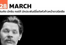 Photo of 28 มีนาคม วันเกิด มักซิม กอร์กี นักประพันธ์ชื่อดังชาวรัสเซีย