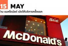 Photo of 15 พฤษภาคม ร้าน แมคโดนัลด์ เปิดให้บริการครั้งแรก