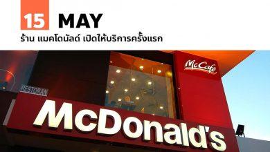 15 พฤษภาคม ร้าน แมคโดนัลด์ เปิดให้บริการครั้งแรก