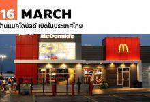 Photo of 16 มีนาคม ร้านแมคโดนัลด์ เปิดในประเทศไทย