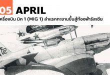 Photo of 5 เมษายน เครื่องบิน มิก 1 (MIG 1) ลำแรกทะยานขึ้นสู้ท้องฟ้ารัสเซีย