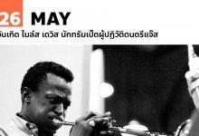 Photo of 26 พฤษภาคม วันเกิด ไมล์ส เดวิส นักทรัมเป็ตผู้ปฏิวัติดนตรีแจ๊ส