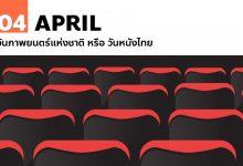 4 เมษายน วันภาพยนตร์แห่งชาติ หรือ วันหนังไทย