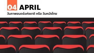 Photo of 4 เมษายน วันภาพยนตร์แห่งชาติ หรือ วันหนังไทย