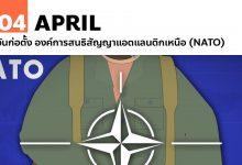 Photo of 4 เมษายน วันก่อตั้ง องค์การสนธิสัญญาแอตแลนติกเหนือ (NATO)