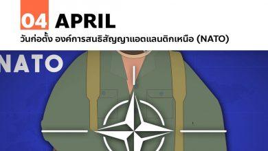 4 เมษายน วันก่อตั้ง องค์การสนธิสัญญาแอตแลนติกเหนือ (NATO)