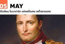 5 พฤษภาคม นโปเลียน โบนาปาร์ต แห่งฝรั่งเศษ เสด็จสวรรคต