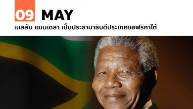 9 พฤษภาคม เนลสัน แมนเดลา เป็นประธานาธิบดีประเทศแอฟริกาใต้