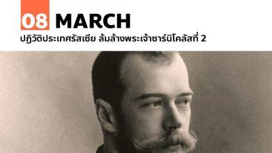 Photo of 8 มีนาคม ปฏิวัติประเทศรัสเซีย ล้มล้างพระเจ้าซาร์นิโคลัสที่ 2