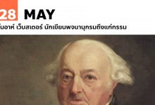 Photo of 28 พฤษภาคม โนอาห์ เว็บสเตอร์ นักเขียนพจนานุกรมถึงแก่กรรม