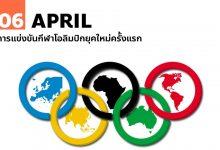 Photo of 6 เมษายน การแข่งขันกีฬาโอลิมปิกยุคใหม่ครั้งแรก