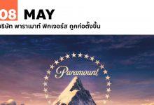 Photo of 8 พฤษภาคม บริษัท พาราเมาท์ พิคเจอร์ส ถูกก่อตั้งขึ้น