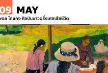 Photo of 9 พฤษภาคม พอล โกแกง ศิลปินชาวฝรั่งเศสเสียชีวิต