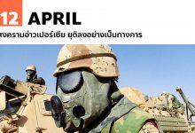 Photo of 12 เมษายน สงครามอ่าวเปอร์เซีย ยุติลงอย่างเป็นทางการ