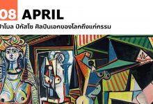 8 เมษายน ปาโบล ปิกัสโซ ศิลปินเอกของโลกถึงแก่กรรม