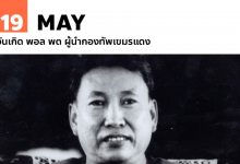 19 พฤษภาคม วันเกิด พอล พต ผู้นำกองทัพเขมรแดง