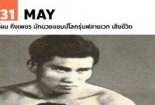 31 พฤษภาคม โผน กิ่งเพชร นักมวยแชมป์โลกรุ่นฟลายเวท เสียชีวิต
