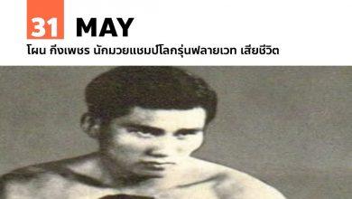 Photo of 31 พฤษภาคม โผน กิ่งเพชร นักมวยแชมป์โลกรุ่นฟลายเวท เสียชีวิต
