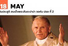 Photo of 18 พฤษภาคม วันประสูติ สมเด็จพระสันตะปาปา จอห์น ปอล ที่ 2