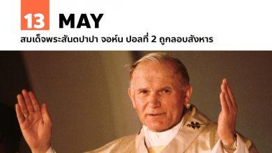 13 พฤษภาคม สมเด็จพระสันตปาปา จอห์น ปอลที่ 2 ถูกลอบสังหาร