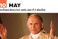 Photo of 10 พฤษภาคม สมเด็จพระสันตะปาปา จอห์น ปอล ที่ 2 เยือนไทย