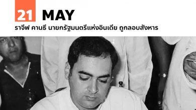 Photo of 21 พฤษภาคม ราจีฟ คานธี นายกรัฐมนตรีแห่งอินเดีย ถูกลอบสังหาร