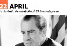 Photo of 22 เมษายน ริชาร์ด นิกสัน ประธานาธิบดีคนที่ 37 ถึงแก่อสัญกรรม