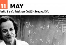 Photo of 11 พฤษภาคม วันเกิด ริชาร์ด ไฟน์แมน นักฟิสิกส์ชาวอเมริกัน