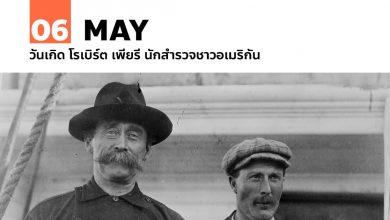 Photo of 6 พฤษภาคม วันเกิด โรเบิร์ต เพียรี (Robert Edwin Peary)