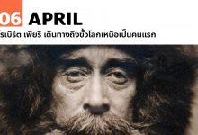 Photo of 6 เมษายน โรเบิร์ต เพียรี เดินทางถึงขั้วโลกเหนือเป็นคนแรก