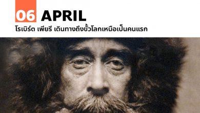 6 เมษายน โรเบิร์ต เพียรี เดินทางถึงขั้วโลกเหนือเป็นคนแรก