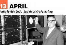 Photo of 13 เมษายน วันเกิด โรเบิร์ต วัตสัน-วัตต์ นักประดิษฐ์ชาวสก็อต