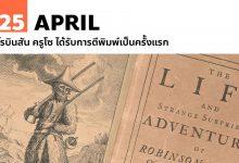 25 เมษายน โรบินสัน ครูโซ ได้รับการตีพิมพ์เป็นครั้งแรก