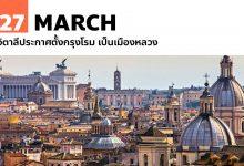 Photo of 27 มีนาคม อิตาลีประกาศตั้งกรุงโรม เป็นเมืองหลวง