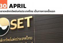 Photo of 30 เมษายน ตลาดหลักทรัพย์แห่งประเทศไทย เป็นทางการครั้งแรก