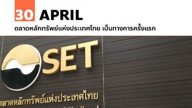 30 เมษายน ตลาดหลักทรัพย์แห่งประเทศไทย เป็นทางการครั้งแรก