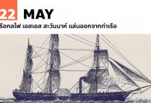 22 พฤษภาคม เรือกลไฟ เอสเอส สะวันนาห์ แล่นออกจากท่าเรือ