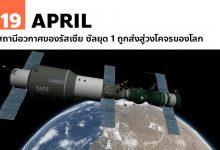 Photo of 19 เมษายน สถานีอวกาศของรัสเซีย ซัลยุต 1 ถูกส่งสู่วงโคจรของโลก