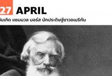 Photo of 27 เมษายน วันเกิด แซมมวล มอร์ส นักประดิษฐ์ชาวอเมริกัน
