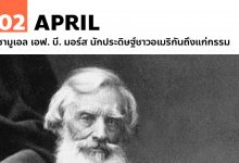 Photo of 2 เมษายน ซามูเอล เอฟ. บี. มอร์ส นักประดิษฐ์ชาวอเมริกันถึงแก่กรรม