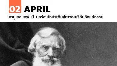 2 เมษายน ซามูเอล เอฟ. บี. มอร์ส นักประดิษฐ์ชาวอเมริกันถึงแก่กรรม
