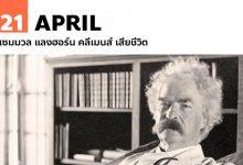 21 เมษายน แซมมวล แลงฮอร์น คลีเมนส์ เสียชีวิต