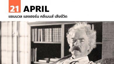 Photo of 21 เมษายน แซมมวล แลงฮอร์น คลีเมนส์ เสียชีวิต