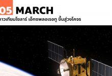 5 มีนาคม ดาวเทียมโซลาร์ เอ็กซพลอเรอทู ขึ้นสู่วงโคจร
