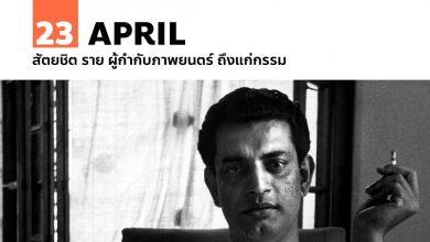 Photo of 23 เมษายน สัตยชิต ราย ผู้กำกับภาพยนตร์ ถึงแก่กรรม